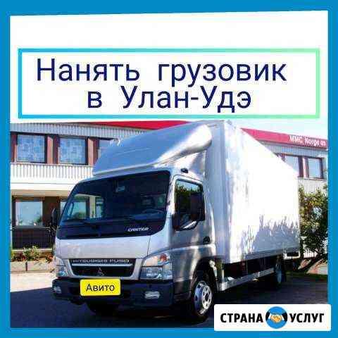 Грузоперевозки И переезды круглосуточно Улан-Удэ