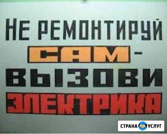 Услуги электрика Тверь
