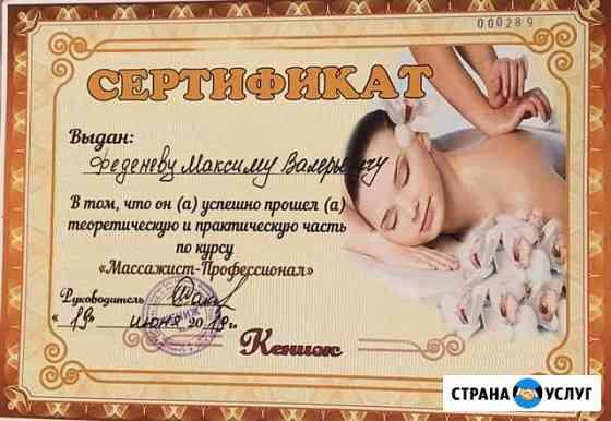 Профессиональный массаж (выезд бесплатно) Томск