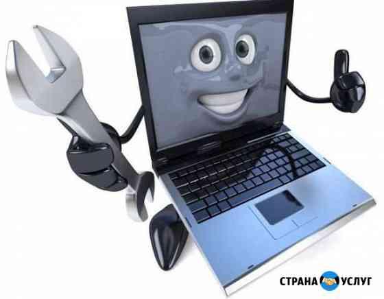 Помощь по настройке компьютера Великий Новгород
