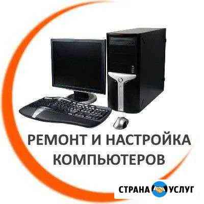 Ремонт компьютеров, ноутбуков, компьютерная помощь Челябинск
