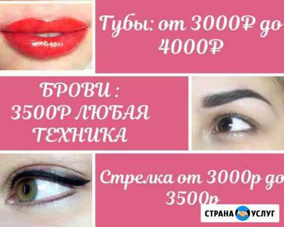 Татуаж бровей, губ, век Казань