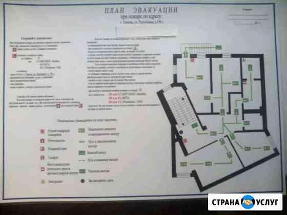 Планы эвакуации разработка Тюмень