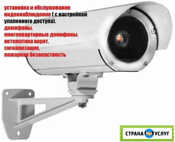 Видеонаблюдение домофоны автоматика ворот Грозный