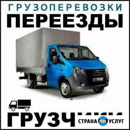 Переезды перевозки вывоз мусора Нальчик