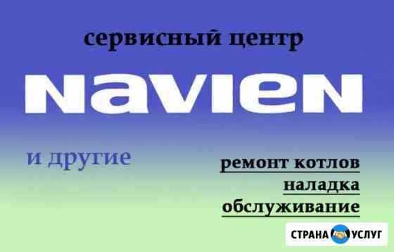 Ремонт котлов navien и других Тамбов
