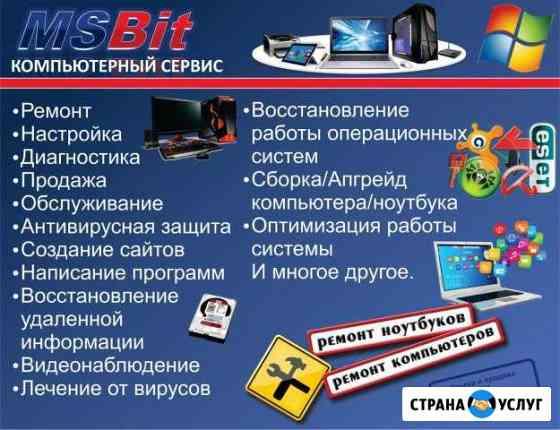 Ремонт компьютеров Астрахань
