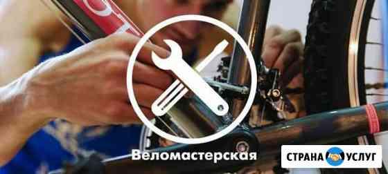 Ремонт велосипедов роликов самокатов Омск