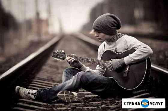 Помогу освоить гитару Биробиджан
