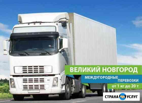 Междугородные грузоперевозки из Великого Новгорода Великий Новгород