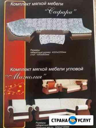 Мебел. Ремонт и перетяжка мебели Майкоп