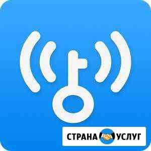 Установка и настройка wi-fi Екатеринбург