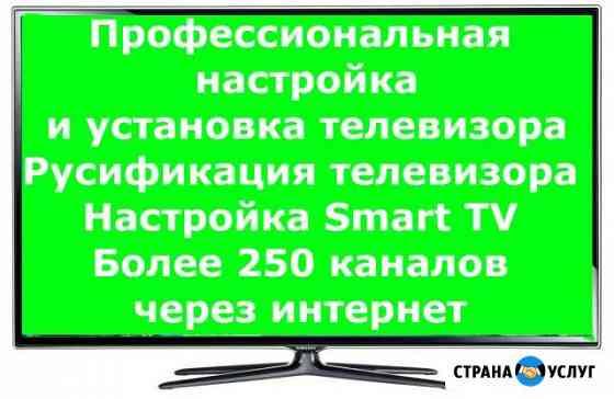 Русификация телевизора + настройка Smart TV Калининград