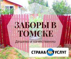 Строительство бань бытовок заборов Томск