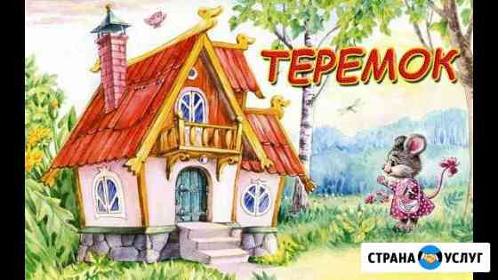Частный дет. сад Теремок Самара
