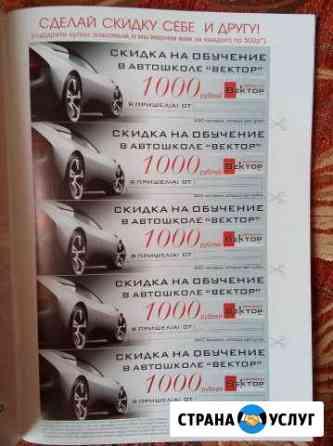 Скидка 1000руб. в автошколе вектор Кормиловка