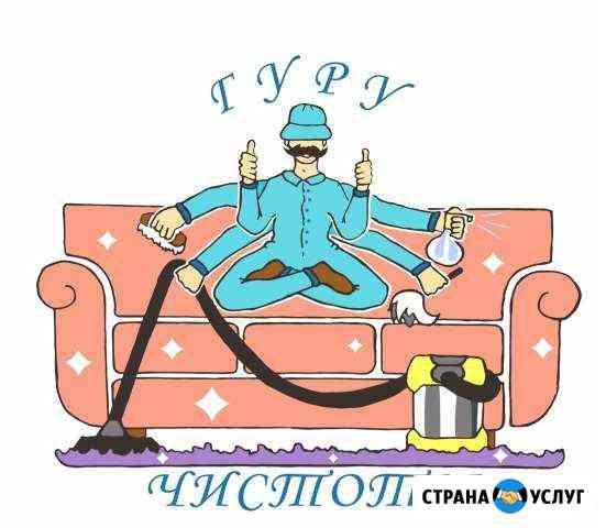 Химчистка Мягкой Мебели и Коврового покрытия Южно-Сахалинск