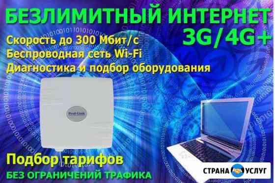 Подбор оборудования и безлимитного интернета 3G/4G Краснодар