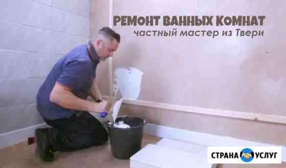 Ремонт ванной Тверь