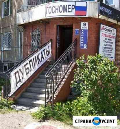Дубликаты гос номеров Изготовление по гост Челябинск
