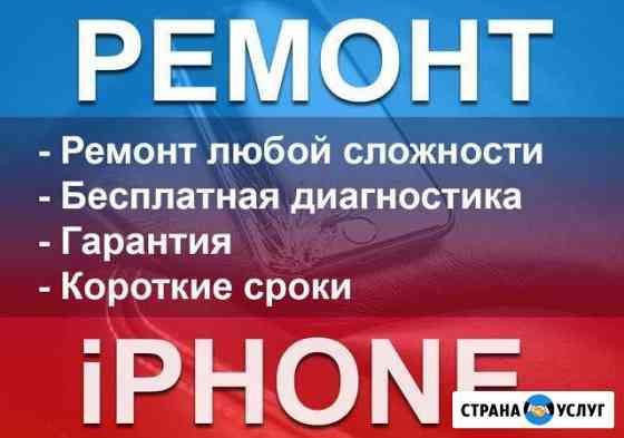 Ремонт iPhone, Xiaomi, Honor, SAMSUNG Набережные Челны