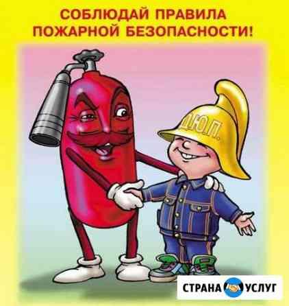 Полный комплекс услуг в области пожаробезопасности Котлас
