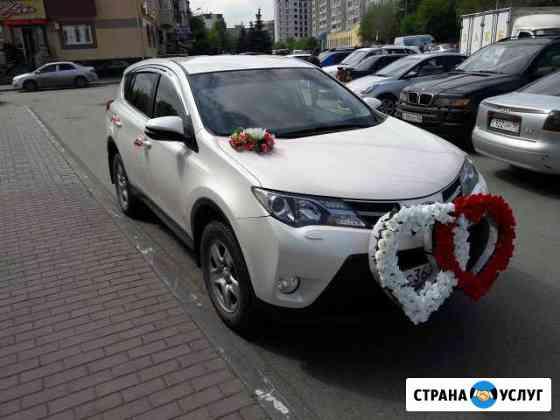 Авто на свадьбу с украшением, прокат авто Курган