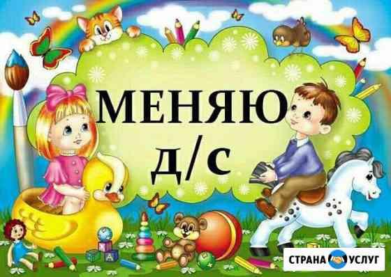 Меняю детский сад #23 на Песчанку(д/с #17) Чита