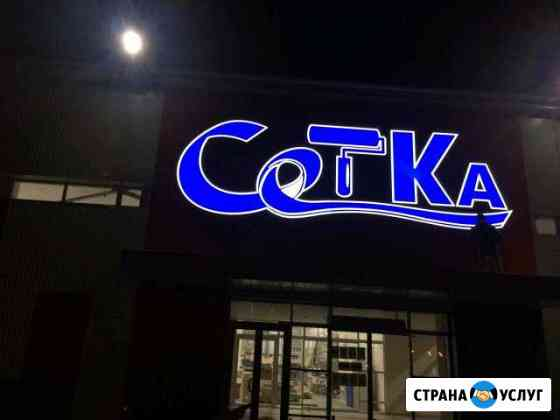 Наружная реклама и печать баннеров от производител Волгоград
