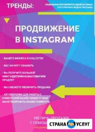 Продвижение в соц сетях Смоленск