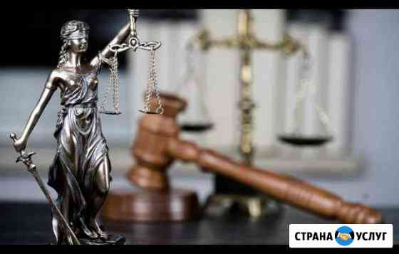 Юрист по кредитным делам, банковским спорам Биробиджан
