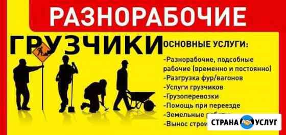 Грузчики Прокопьевск