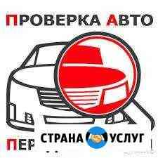 Автоподбор Новокузнецк
