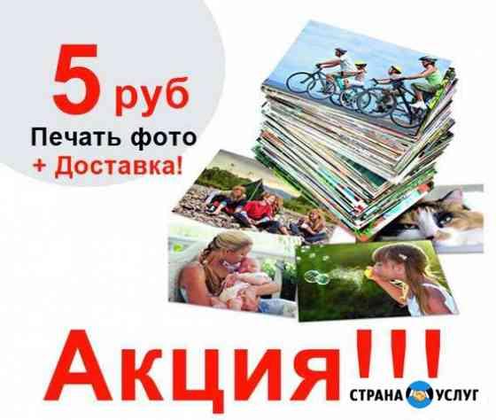 Печать фото с доставкой на дом Томск
