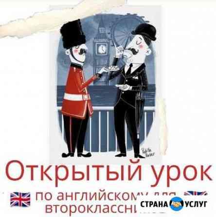 Сегодня открытый урок по английскому 2-ой класс Петропавловск-Камчатский