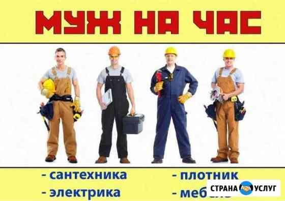 Домашний мастер Бердск
