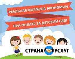 Частный детский сад Малыш (полного дня) Вологда