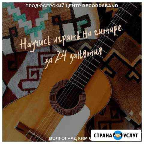 Обучение вокал,гитара,актерское мастерство Волгоград