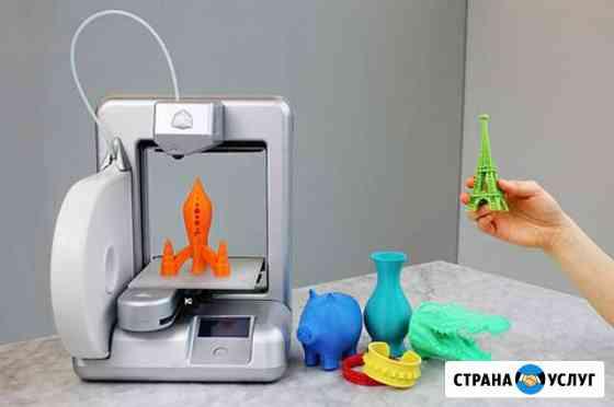 3D печать в Чите Чита