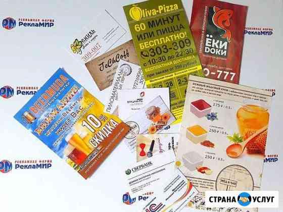 Полный сектор рекламных услуг Саранск