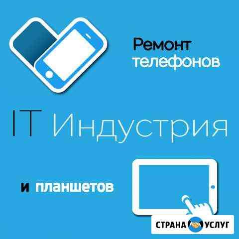 Ремонт телефонов, смартфонов и планшетов Нерюнгри