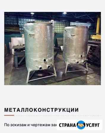 Металлоконструкции Великий Новгород