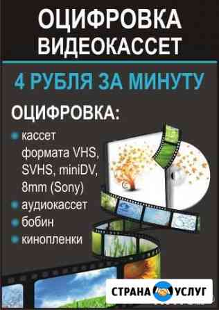 Оцифровка кассет и кинопленок Мурманск