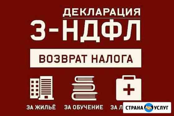 Заполнение деклараций 3-ндфл Череповец