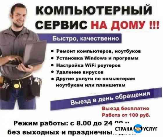 Компьютерная помощь Выезд Волжск