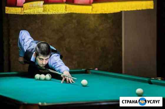 Обучение игре на бильярде Омск