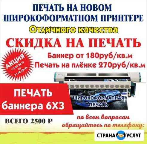 Изготовление наружной рекламы.печать на широкоформ Саранск