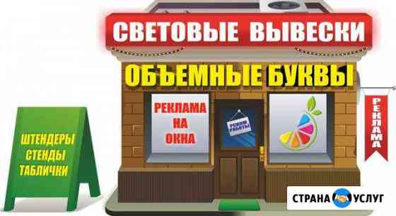 Наружная реклама Курган