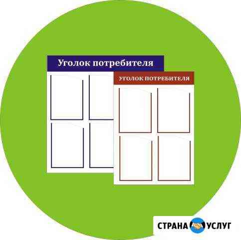 Уголок потребителя, информационный стенд Омск