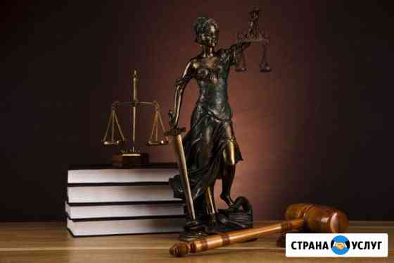 Юридические услуги Называевск